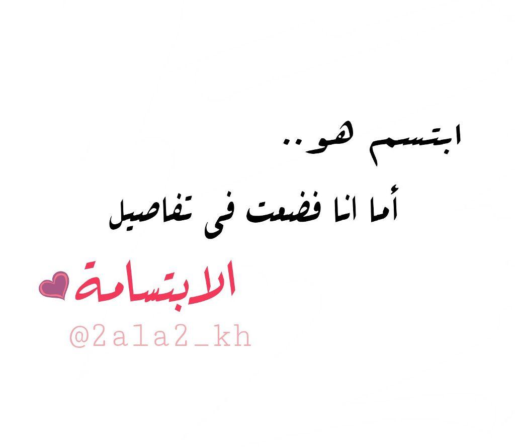 Smile He Love Words Arabic Instagtam Mywords